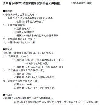 2021.4.27関西各市町村の介護保険施設事業者公募情報