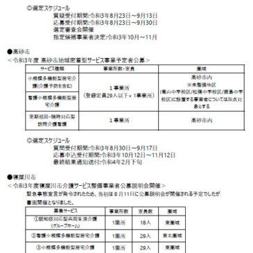 2021.8.27 関西各市町村の介護保険施設事業者公募情報